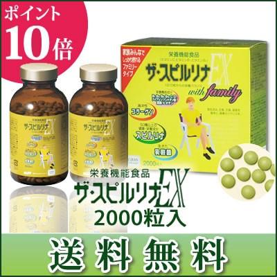 Tảo vàng spirulina ex 2000 viên Nhật Bản