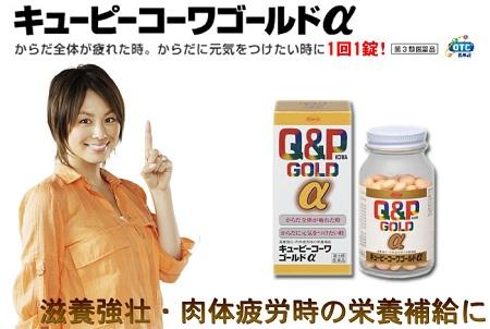 Viên uống bổ sung năng lượng Q&P gold plus kowa