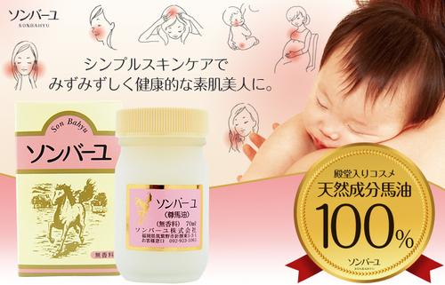 Kem dầu ngựa Sonbahyu Horse Oil Cream