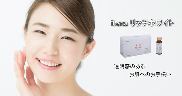 Công dụng Collagen Rich White Ihana