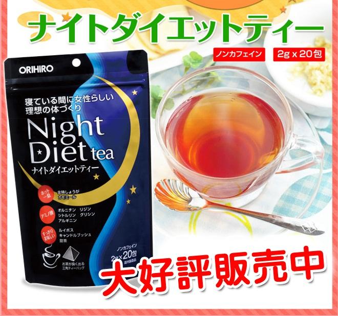 Thành phần Trà giảm cân Orihiro Night Diet Tea